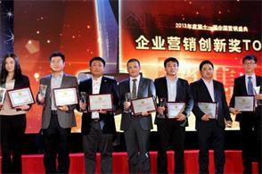 betway体育注册股份摘得中国企业营销创新奖