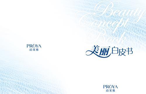 betway体育注册重磅推出 中国第一本美丽白皮书