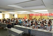 """首期龙8娱乐""""企业文化系列课程""""培训"""