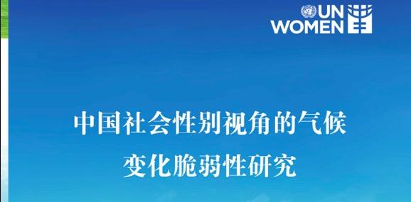 """填补中国相关领域空白 龙8娱乐助资开创的""""气候变化研究成果""""发布啦!"""