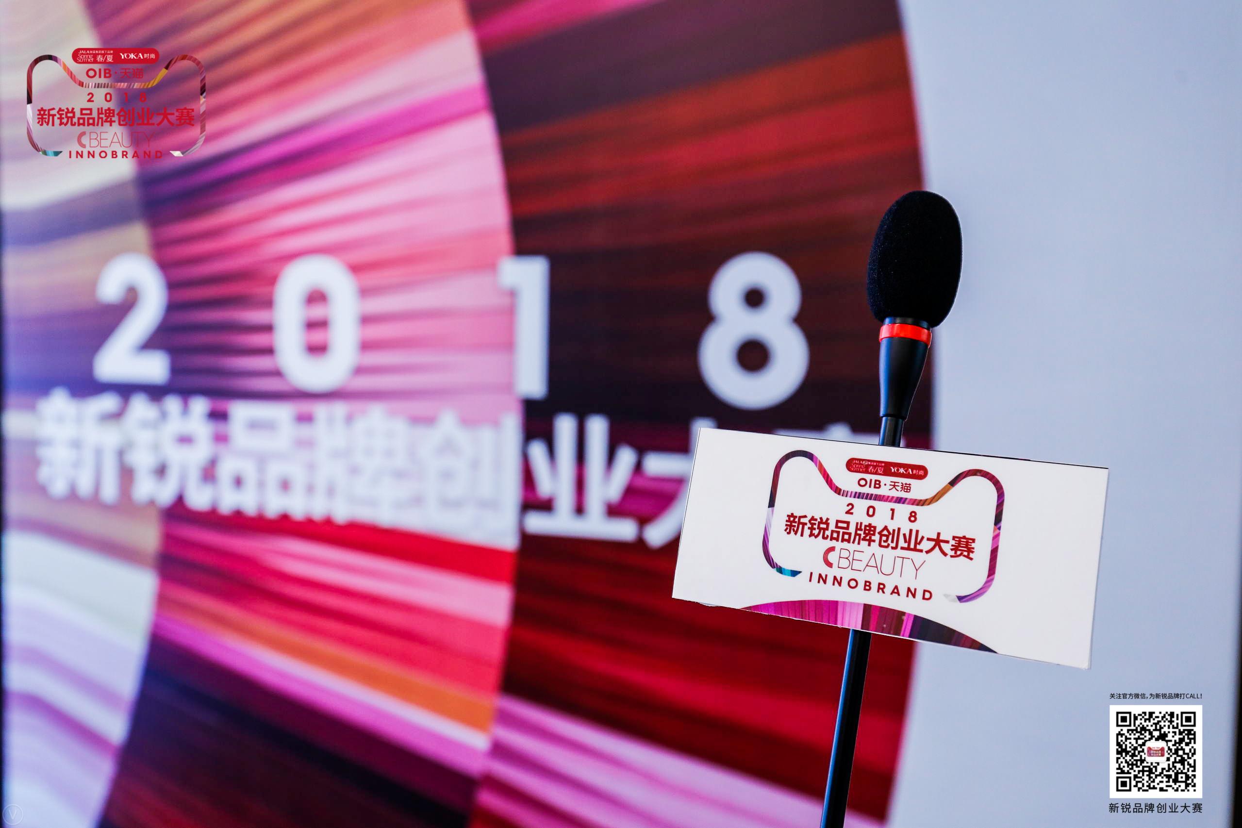天猫新锐品牌创业大赛12强走进平博pinnacle,品牌力赋能特训up up!