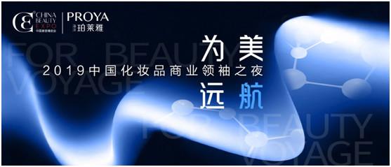 龙8娱乐携手CBE举办2019中国化妆品商业领袖龙8娱乐之夜