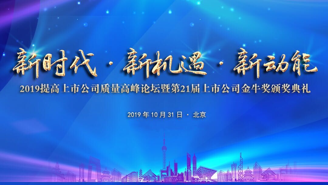 """龙8娱乐获""""中国主板上市公司价值100强""""、""""金牛最具投资价值奖"""""""