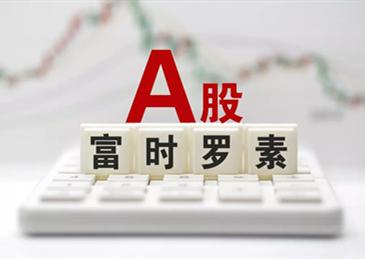 龙8娱乐入选富时罗素全球股票指数