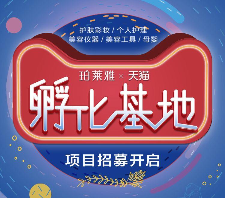 龙8娱乐 X 天猫孵化基地项目正式开启招募!